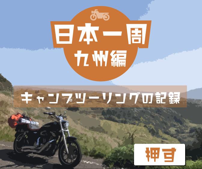 日本一周九州編 キャンプツーリングの記録